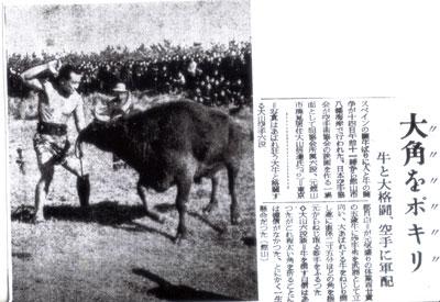1954年千葉新聞.jpg
