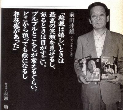 前田達雄.jpg