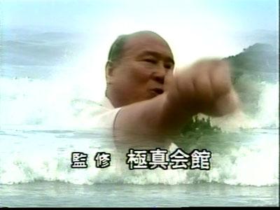 大山倍達・直伝13.jpg
