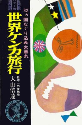 世界ケンカ旅行1(初).jpg