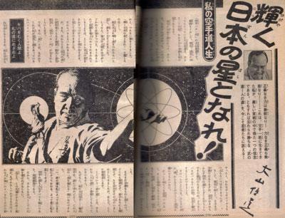 マガジン1973年7号3.jpg