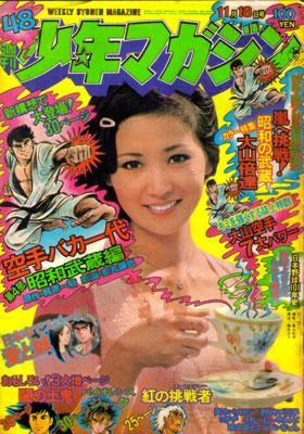 マガジン1973年48号1.jpg