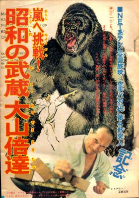 マガジン1973年48号2.jpg