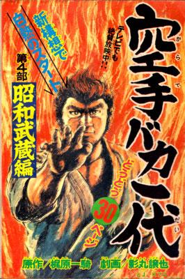 マガジン1973年48号4.jpg