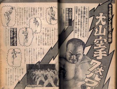 マガジン1973年48号5.jpg