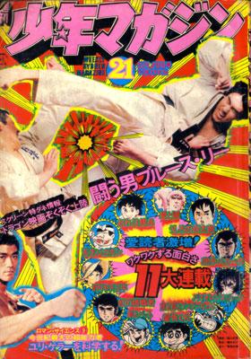 マガジン1974年21号1.jpg