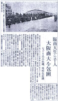 読売新聞19700131.jpg