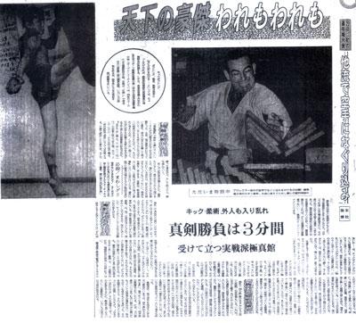 日刊スポーツ1969.jpg