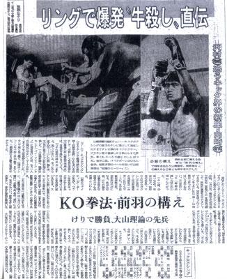日刊スポーツ1969極真ジム.jpg