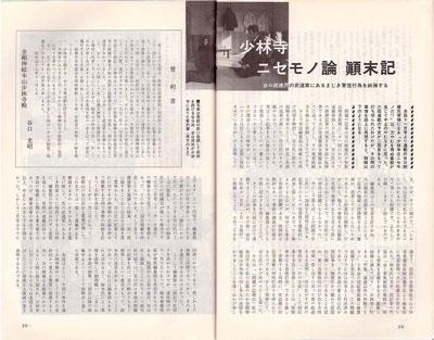 少林寺ニセモノ論顛末記.jpg