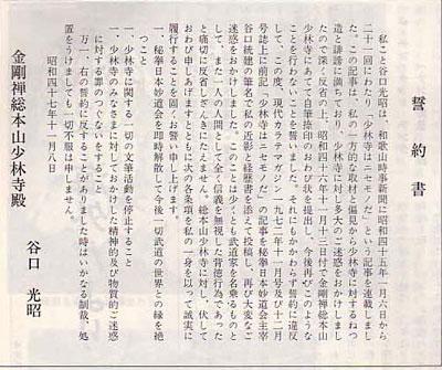谷口統健誓約書.jpg
