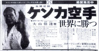 ケンカ空手世界に勝つ-広告.jpg