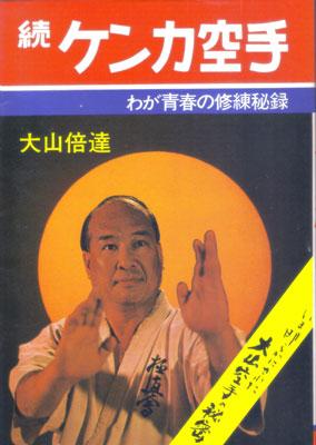 続ケンカ空手わが青春の修練秘録初版.jpg