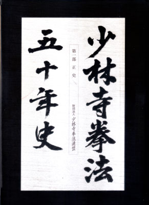 少林寺拳法五十年史.jpg