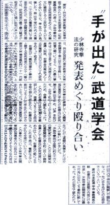毎日新聞19730926.jpg