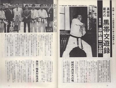 現代カラテマガジン197905.jpg