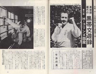 現代カラテマガジン197909.jpg