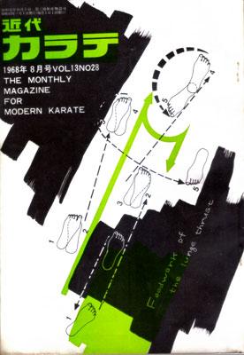 近代カラテ1968_8.jpg