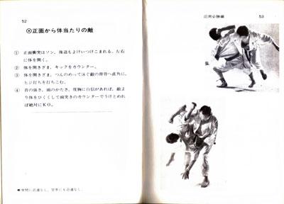 護身術手帳1.jpg
