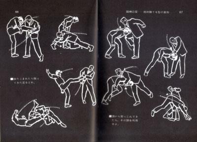 護身術手帳2.jpg