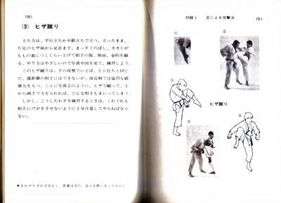 護身術手帳3.jpg