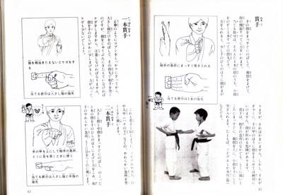 極真カラテ入門2.jpg