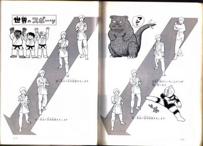 極真カラテ入門3.jpg