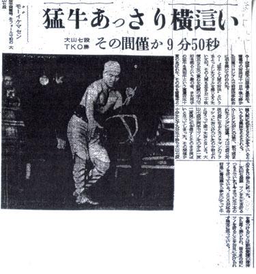 日刊スポーツ19561112.jpg