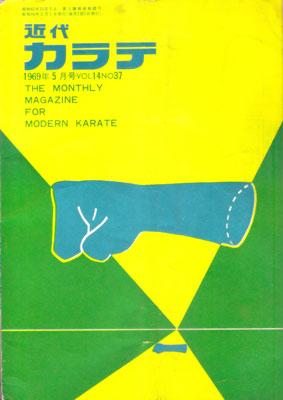 近代カラテ1969_5.jpg