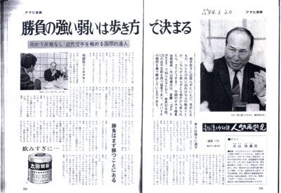 アサヒ芸能1969.jpg