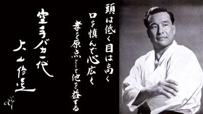 大山倍達壁紙4(サンプル).jpg