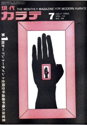 現代カラテ1969_7.jpg