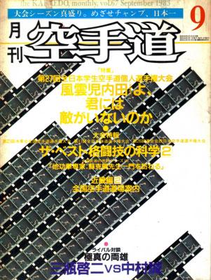 月刊空手道1983年9月号.jpg