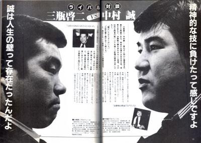 月刊空手道1983年9月号2.jpg