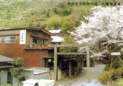 八幡浜道場.jpg