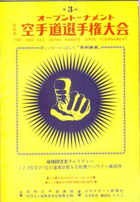 第3回全日本大会1.jpg