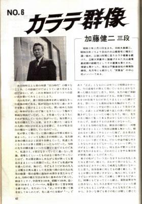 加藤健二3.jpg