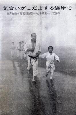 夏期合宿1970.jpg