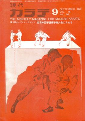 現代カラテ1970_9.jpg