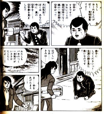 空バカ有明弟子志願.jpg