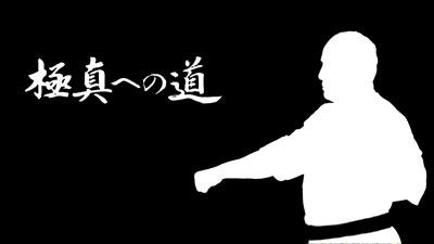 大山倍達壁紙8(サムネイル).jpg