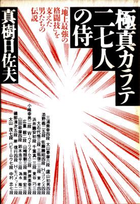 27人の侍1.jpg