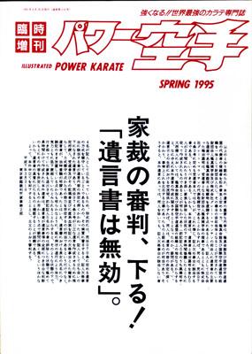 臨時増刊パワー空手.jpg