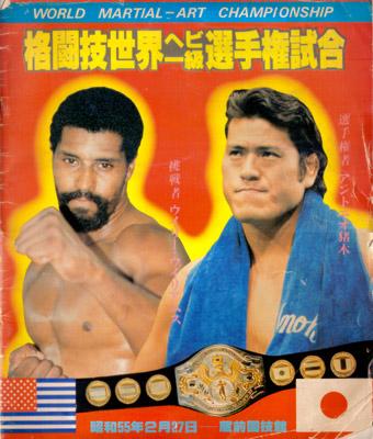 1980異種格闘技戦.jpg