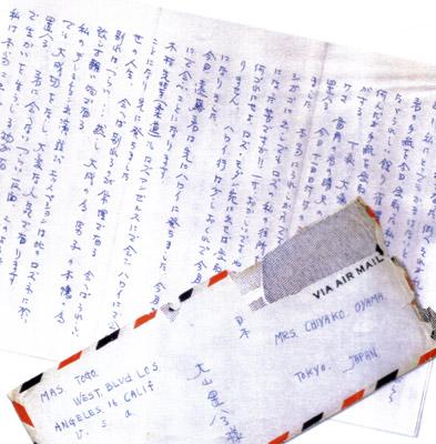 大山倍達の手紙2.jpg