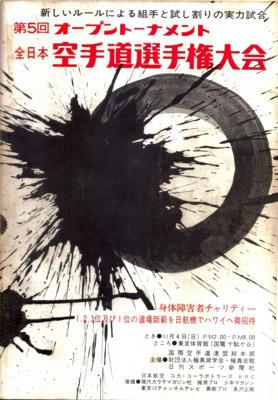 第5回全日本1.jpg