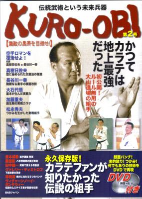 Kuro-obi2_1.jpg