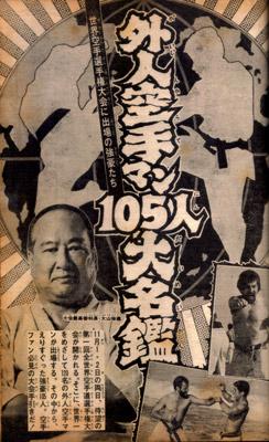 マガジン1975_7.jpg