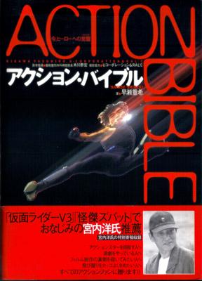 actionbible.jpg