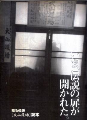 大山道場20.jpg